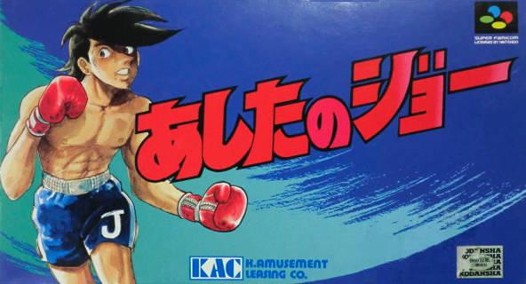 Ashita no Joe – Super Nintendo