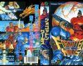 Forgotten Worlds – Sega Mega Drive