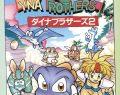 Dyna Brothers 2 – Sega Mega Drive